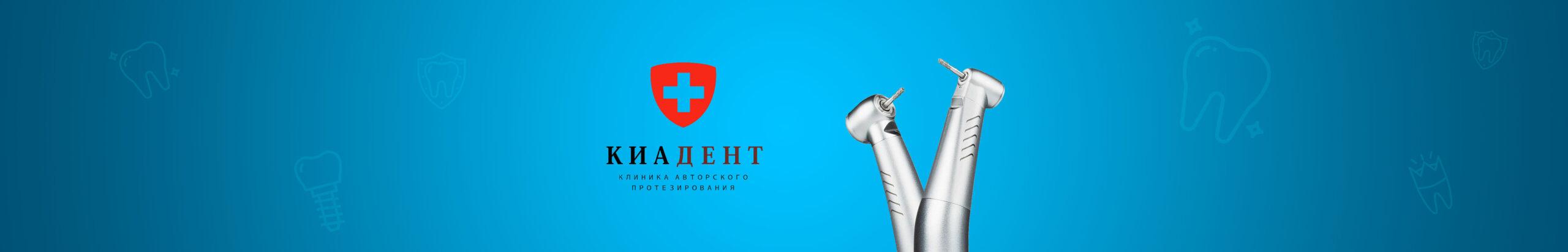 Просування стоматологічної клініки: SEO + PPC