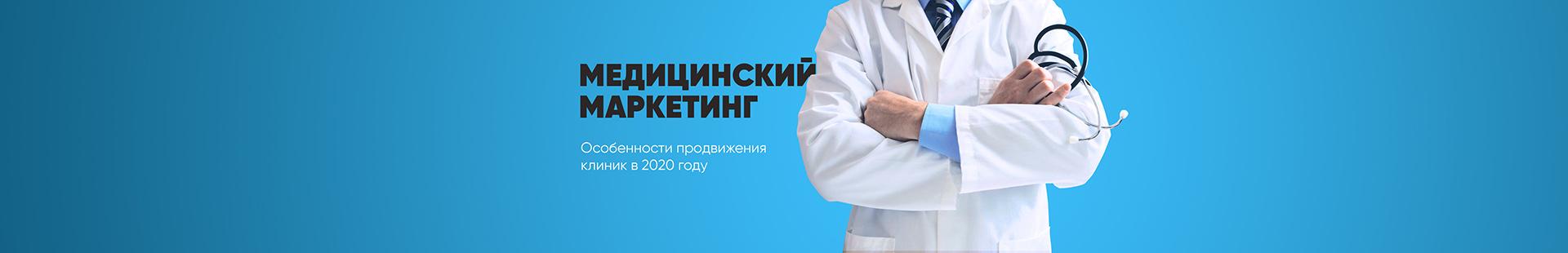 Медицинский маркетинг: мифы, заблуждения, план действий