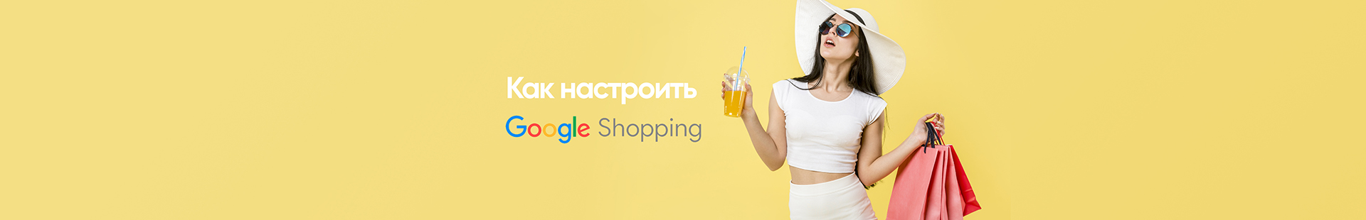 Настройка Google Shopping - пошаговое руководство