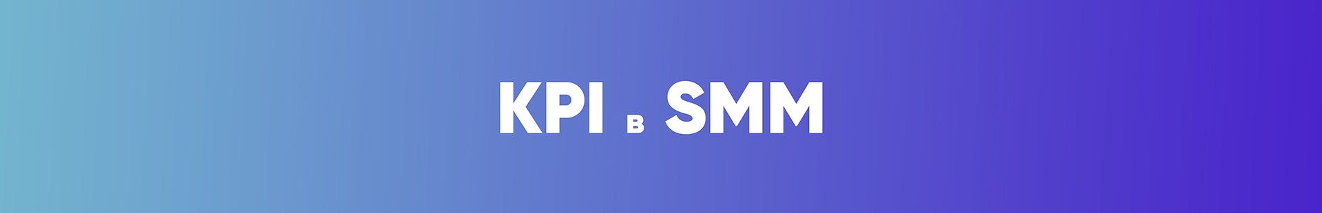 KPI в SMM: как понять, что продвижение в соцсетях эффективно?