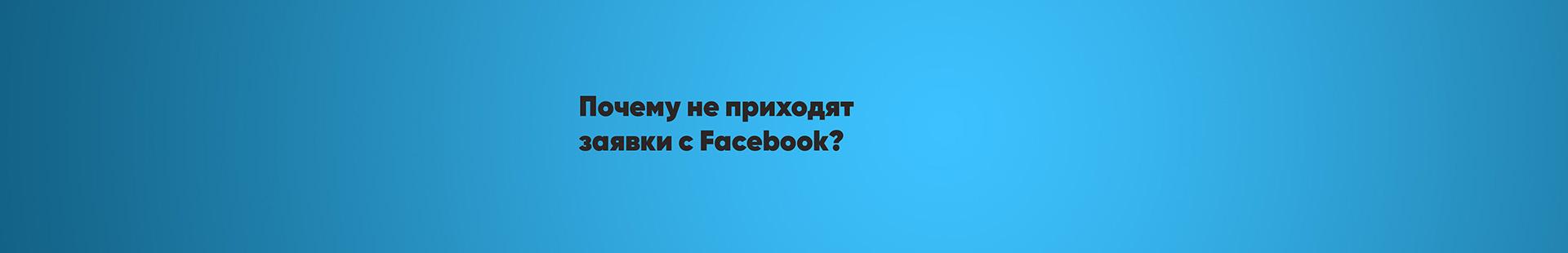 Почему вы можете не получать заявки с Facebook?