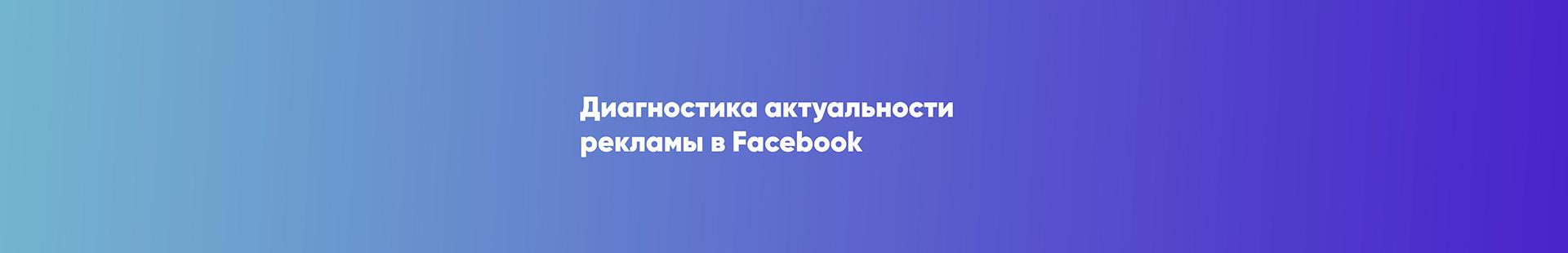 Диагностика актуальности рекламы в Facebook